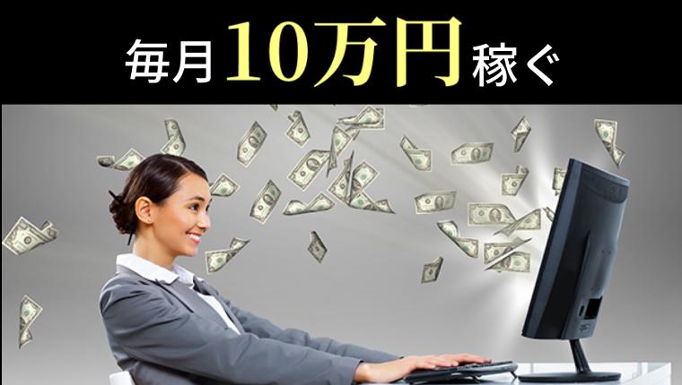 ネットビジネスで毎月10万円稼ぐ