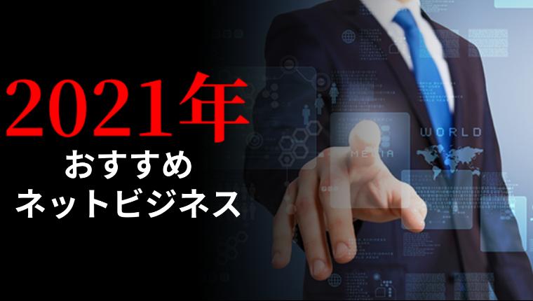 2021年おすすめネットビジネス